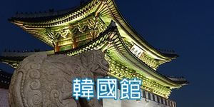 http://tonli.tourcenter.com.tw/tourpackage/korea/