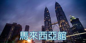 http://tonli.tourcenter.com.tw/tourpackage/asia/malaysia.aspx