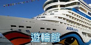 http://tonli.tourcenter.com.tw/tourpackage/theme/cruise.aspx