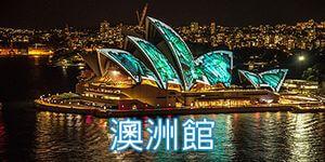 http://tonli.tourcenter.com.tw/tourpackage/australia/