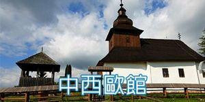 http://tonli.tourcenter.com.tw/tourpackage/eu/middleeurope-westerneurope.aspx
