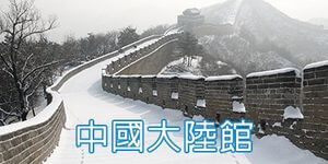 http://tonli.tourcenter.com.tw/tourpackage/china/