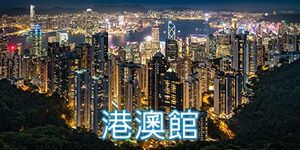 http://tonli.tourcenter.com.tw/tourpackage/china/hongkong-macau.aspx