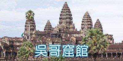 柬埔寨吳哥窟館