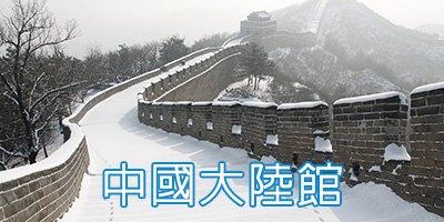 中國大陸館