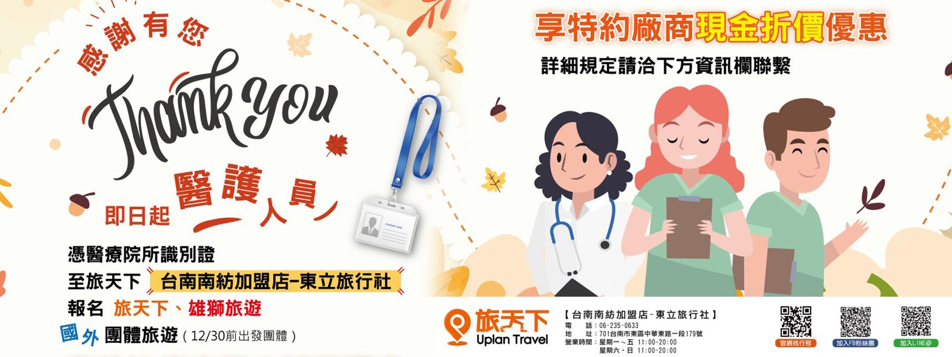 醫護人員旅遊優惠